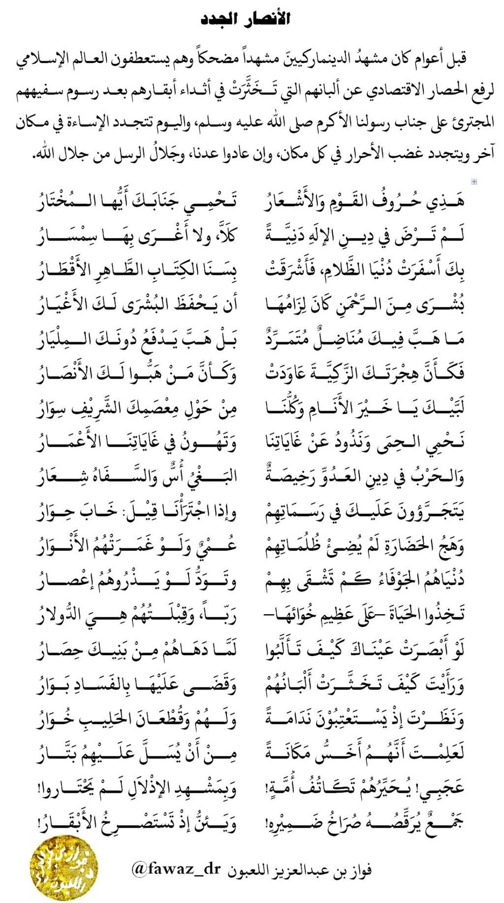 مشاعر وكلمات فواز بن عبد العزيز اللعبون في نبيّ الهُدى والرحمة والقوة
