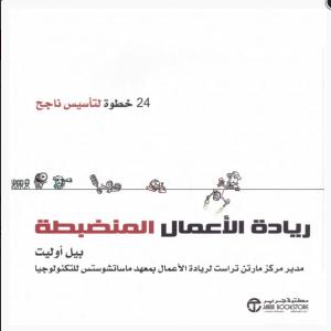 غلاف كتاب ريادة الأعمال المنضبطة